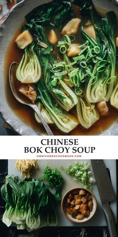 Bok Choy Soup | Omnivore's Cookbook Chinese Soup Recipes, Best Soup Recipes, Healthy Soup Recipes, Chili Recipes, Indian Food Recipes, Asian Recipes, Ethnic Recipes, Fish Recipes, Meat Recipes