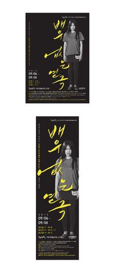 Typo Poster, Concert Posters, Movie Posters, Korean Design, Poster Design Inspiration, Graphic Design Posters, Editorial Design, Artwork Prints, Book Design
