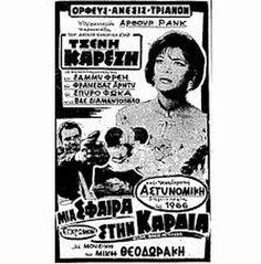 Μετά την απαγορευμένη ταινία της Αλίκης έρχεται αυτή της Τζένης Καρέζη | Gossip-tv.gr Cinema Posters, Movie Posters, Greek, Movies, Artists, Photos, Film Posters, Pictures, Films