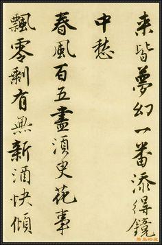 Tang Yin (唐寅). 明唐寅落花詩冊。 (4)