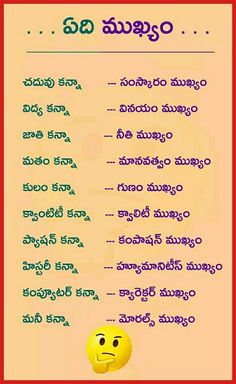 Saved by radha reddy garisa Bible Quotes Images, Apj Quotes, Life Quotes Pictures, Truth Quotes, People Quotes, Qoutes, Buddha Quotes Life, Telugu Inspirational Quotes, Saving Quotes