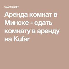 Аренда комнат в Минске - сдать комнату в аренду на Kufar