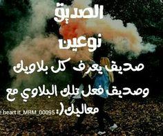 ههههه  ممكن افضح معاليك على فكرة Arabic Funny, Arabic Jokes, My Best Friend, Best Friends, Just Smile, Colorful Flowers, Beautiful Words, Just Love, Funny Jokes