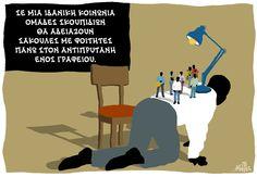 Σκίτσο του Δημήτρη Χαντζόπουλου | Τα Νέα (26•11•2014)