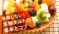 エラー | レシピ| お菓子作り・パン作りの材料と道具の専門店 | cuocaクオカ