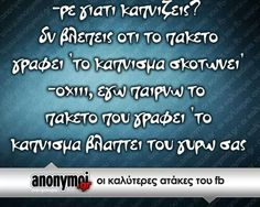 Image about funny greek quotes in Greek🔝 by Lilian Kiriklaki Funny Greek Quotes, Funny Quotes, Stupid Funny Memes, Hilarious, Have A Laugh, English Quotes, Just For Laughs, Laugh Out Loud, Laughter