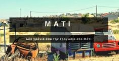 2 χρόνια από την τραγωδία στο Μάτι www.artemidaspatanews.gr Articles