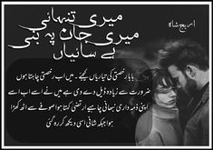 Novels To Read Online, Leo Quotes, Beautiful Quran Quotes, Quotes From Novels, Urdu Novels, Quotes For Kids, Romantic, Mood, Reading