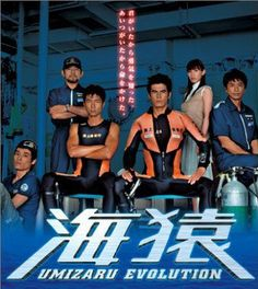 Umizaru (J-Drama) (2005)