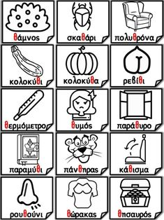 Learn Greek, M Learning, Greek Language, How To Stay Motivated, Kids Education, Elementary Schools, Alphabet, Teacher, Letters