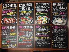 黒板POP Pop Design, Flyer Design, Diy Signs, Neon Signs, Promotional Stickers, Chalkboard Drawings, Poster Layout, Menu Restaurant, Food Art