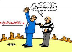 كاريكاتير: محمد عبداللطيف (مصر) يوم الإثنين 8 فبراير 2016