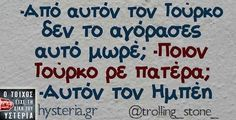 Greek Memes, Funny Greek Quotes, Funny Picture Quotes, Sarcastic Quotes, Funny Quotes, Funny Phrases, Funny Times, Try Not To Laugh, True Words