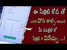 How to Hear any Phone Call on Your Phone! How to use any Person Mobile Telugu in 2018 Natural Health Tips, Health And Beauty Tips, Latest Business Ideas, Phone Number Location, Calling Quotes, Android Secret Codes, Romantic Novels To Read, World Health Day, Gernal Knowledge