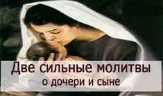 Two mother& prayers - about a daughter and a Две мамины молитвы — о дочери и сыне Moms wish their children only the best, do everything so that their son or daughter can grow up healthy, study successfully, be kind, caring and hardworking - Mom Advice, Do Everything, Best Mom, Growing Up, Wish, Sons, Prayers, Parenting, Daughter