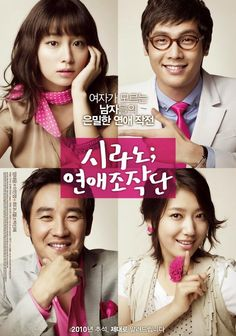 Mi2mir Korean Movie : 5.0 Cyrano agency, 시라노 연애조작단 - 2010