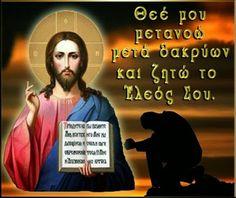 Asking for forgiveness Orthodox Catholic, Orthodox Prayers, Orthodox Easter, Orthodox Christianity, Day Of Pentecost, Asking For Forgiveness, Holy Week, Christian Faith, Jesus Christ