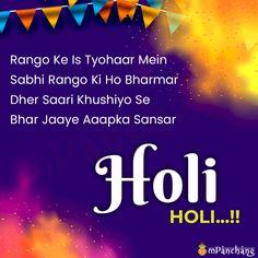 Best Holi Wishes, Holi Wishes Messages, Holi Wishes Quotes, Holi Wishes In Hindi, Holi Wishes Images, Happy Holi Images, Happy Holi Wishes, Happy Birthday Wishes Cards, Holi Greeting Cards