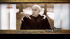 روزها و يادها – تقويم 29 اسفند سيماى آزادى – تلويزيون ملى ايران– 13 مارس 2015– 22 اسفند 1393 ================  سيماى آزادى- مقاومت -ايران – مجاهدين –MoJahedin-iran-simay-azadi-resistance