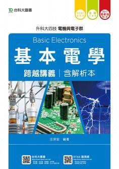 AD00405-升科大四技 電機與電子群 基本電學 跨越講義 含解析本 - 2017年最新版(第六版) - 附贈OTAS題測系統