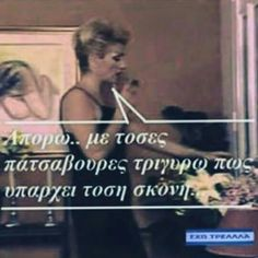 Εγκλήματα - Σωσώ... Απορώ !!! Tv Quotes, Movie Quotes, Best Quotes, Life Quotes, Funny Greek Quotes, Funny Quotes, Funny Images, Funny Pictures, Funny Phrases