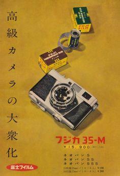 1958年、富士写真フイルム株式会社の富士フイルム「フジカ35-M」の広告です。