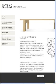 カギロイ 様 イマトコ北山杉サイト (2012年1月制作)  http://imatoko.jp/ #Web_Design