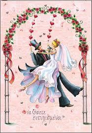 Αποτέλεσμα εικόνας για ευχετηριες καρτες για επετειο γαμου