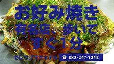 【広島お好み焼き】八昌 近くのホテル