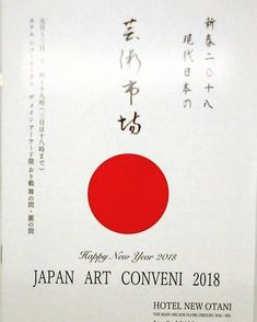 I'll participate tnis event from Jan. 1 to 3 in Hotel New Otani! If you will stay around Tokyo please come and see us. You can see lots of Japanese art.  #newyear #japan #tokyo #japanculture #hotelnewotani #japanart #craft #art