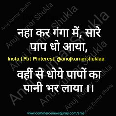#naha #ganga #papa #dho #wahi #pani #bhar #shayari #shayarilove #shayaries #shayarilover #shayariquotes #hindishayari #inspirationalquotes #motivationalquotes #inspiringquotes #inspirational #motivational #anujshukla Inspirational Quotes In Hindi, Motivational Quotes For Life, Hindi Quotes, Life Quotes, Text Posts, Quotes About Life, Quote Life, Living Quotes, Quotes On Life
