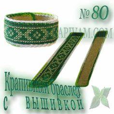 Krapivnyiy_braslet_80_c.jpg (512×512)