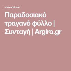 Παραδοσιακό τραγανό φύλλο | Συνταγή | Argiro.gr