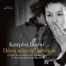 Κατερίνα Γώγου - Πάνω κάτω η Πατησίων - Tranzistoraki's Page!