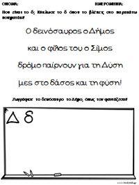 E-book: Τα γράμματα της αλφαβήτας από το KindyKids.gr