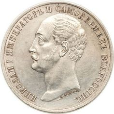 Russian coins of Alexander II - Nicholas I Monument Commemorative Ruble. This beautiful silver coin was struck in 1859 to commemorate the unveiling of the monument to Nicholas I in St. Numismatic Coins, Russian Art, Russian Money, Foreign Coins, Coins Worth Money, Coin Display, Gold And Silver Coins, Coin Worth, Ukraine