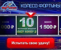Рулетка казино вулкан удачи бот рулетки казино