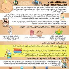 أسنان طفلك ،،نصائح وتوجيهات للتخلص من الألم