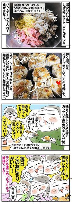 「毎日ずーっとこのごはんがいい!」ハムチーズおにぎりで四男一女大喜び 画像(5/3) Asian Cooking, Food Menu, Food Design, Japanese Food, Bento, Deli, Main Dishes, Lunch Box, Good Food
