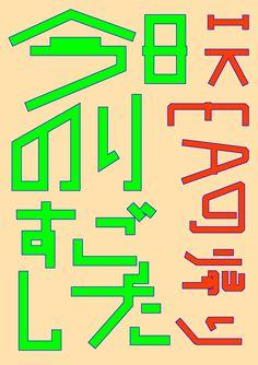 Ikea - Tadashi Ueda