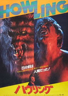 """Japanese Movie Poster for the werewolf film """"The Howling"""" (1981) starring Christopher Stone with his wife Dee Wallace and directed by Joe Dante"""