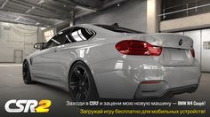 Заходи в CSR2 и зацени мою новую машину — BMWM4Coupé! http://nmgam.es/cs2srshr
