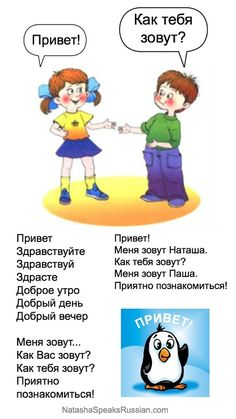 #LearnRussian Basic Russian Phrases. How to greet people, introduce yourself, ask a name and more. #NatashaSpeaksRussian