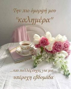 Night Pictures, Good Morning, Travel Inspiration, Place Card Holders, Cards, Emoji, Quotes, Greek Sayings, Buen Dia