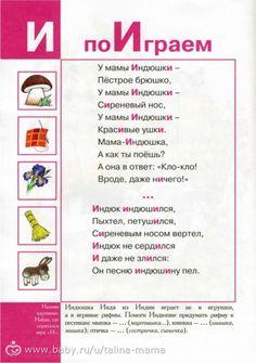 Логопедическая Азбука. Лагздынь.