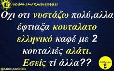 Funny Greek, Greek Quotes, Haha, Company Logo, Jokes, Advice, Humor, Husky Jokes, Tips