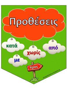 Language Activities, Infant Activities, Activities For Kids, School Lessons, School Hacks, School Tips, Learn Greek, Greek Language, Teaching Methods