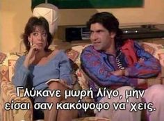 greek quotes Funny Greek Quotes, Greek Memes, Funny Quotes, Stupid Funny Memes, Hilarious, It's Funny, Favorite Quotes, Best Quotes, Special Quotes