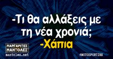 Funny Greek, Funny Clips, True Words, Funny Photos, Jokes, Lol, Messages, Quote, News