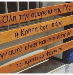 Greek Quotes, Crete, Jokes, Romance, Island, Outdoor Decor, Nature, Destinations, Entertainment